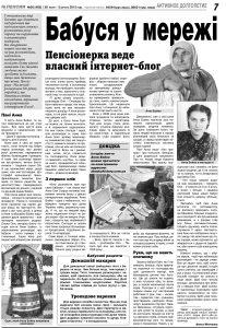"""""""Бабуся у мережі"""" стаття у газеті """"На пенсії"""""""
