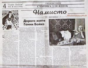 """Стаття """"Дорога життя Ганни Бойко"""" у тижневку """"Голос Опілля"""", 2010 рік."""