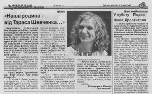 """Стаття в газеті: """"Наша родина – від Тараса Шевченка…"""""""
