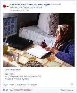 Фото бабусі Гані покорило соцмережі