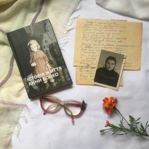 З чого все почалося: вірші, спогади, блог, книжка (відео)