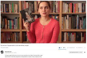 """Відео-відгук про книгу """"Історія життя Анни Бойко"""" від буктюб блогерки Люди Дмитрук"""